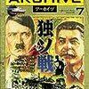 【参考文献】歴史群像アーカイヴvol.7「独ソ戦」
