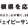 100ページ超えの島根県フリーマガジン『JP32(ジェイピーサンニ)』がすごい!