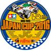 「ミニ四駆ジャパンカップ2016北海道大会」
