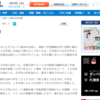 佐賀新聞「武雄の反転授業 現場とのコンセンサスを」(2017年3月2日)