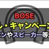 BOSEサマーセール情報:最大20%オフ!Bose Framesシリーズ等がお買い得