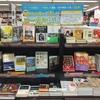 大阪と名古屋で、私の選書コーナーが展開されています!