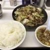 万世町の「若松家」でレバ野菜イタメ&ライス