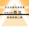 【A評価】令和元年司法試験 再現答案 商法