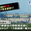 嘉手納基地の異常 1日のうちに3機が相次ぎ緊急着陸、3日前にも2機連続で緊急着陸のF15と同機体
