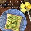 【バルミューダトースターレシピ】超簡単!アボカドチーズトーストの朝ごはん。