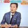 今年も中居君の出演決定~☆ 10/11(月)TBS「ドラフト特番」