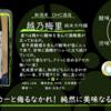 【月曜日のお気に入り】越乃梅里 純米大吟醸【FUKA🍶YO-I】