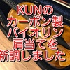 KUNのカーボン製バイオリン肩当てを新調しました!