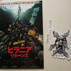 『ピラニア リターンズ(3D・字幕)』