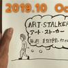 2019.10 アート・ストーカー報告 天貫勇