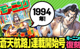 『蒼天航路』連載開始号モーニング復刻!!