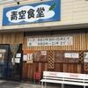 コスパよくてうまい!那珂川にある「青空食堂」は肉系定食がおすすめ