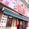台東区駒形 中国飯店 楽宴での食べ納めと食べ始めは鶏料理?