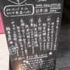 京都再び 春の3連休~京都餃子と立ち飲みの旅②