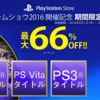 東京ゲームショウ開催記念のセール対象商品について