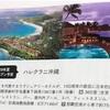 ハレクラニ沖縄?!