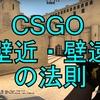 【CSGO】壁近・壁遠の法則について(撃ちあい上達法)