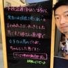 黒板を書いて、SNSに写真をアップする中で気を付けていること。