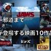 王道〜邪道まで サメが登場する映画10作品紹介