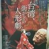 「台湾、街かどの人形劇」(原題:紅盒子 Father)劇場鑑賞