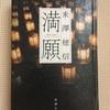"""""""満願"""" 読書感想"""