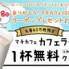 【ローソン】祝!マチカフェ10周年!カフェラテ無料クーポン配布中♪#2(`・ω・´)