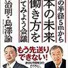 【読書】自分の半径5mから日本の未来と働き方を考えてみよう会議|出口治明・島澤諭