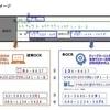 クセのある字も機械学習で認識 インテックとアグレックスが共同開発