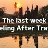 【最終週】旅の終わり、そしてこれから