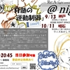 Re:A night seminar @night明石 開催報告!!