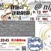 Re:A night seminar @night明石 開催報告!!