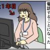 新入社員が犯した最大の過ち【web漫画】