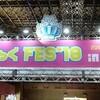 (イベント)ゆかりっくFES'18 in JAPAN@幕張初日レポ。