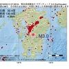2016年05月13日 07時28分 熊本県球磨地方でM3.0の地震