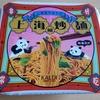 KALDIの上海風炒麺を食べるよ【カルディオリジナル】