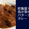 【炊飯器で簡単バターチキンカレー】激旨タモリカレーを研究した結果の邪道アレンジレシピ