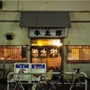 ムサコ・ニシコハイサワー特区 パート3 牛太郎