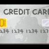 フツーの主婦が考える「クレジットカードとの付き合い方」のお話 その1