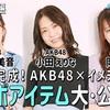 第18回 AKB48 YouTube特別企画「イメチェン48」