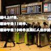 終電繰り上げ後、新宿駅は午後11時半、池袋駅は午後10時半以降に人出が減少傾向