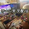 ついにバジャウ族からゲーム実況配信デビューした!!