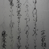 ひとり旅 210106  China12 日本文字から韓国へ
