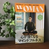 雑誌「プレジデントウーマン」掲載のお知らせ/心が強くなるマインドフルネス