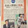 武本キャプテンの特集が宮日新聞に!!!