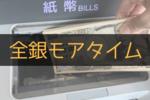銀行間送金24時間対応(モアタイム)2つのポイント