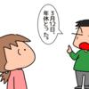 秋田へ湯治に♪(まずは角館へ)