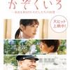 【映画かぞくいろ】おれんじ鉄道食堂車乗車レポ