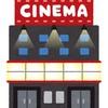 映画館に行かない人の意見を聞いてみた 映画館に魅力を感じていない人は確かに存在する