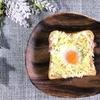 乗せて焼くだけ!キャベツと半熟卵の巣ごもりトーストの作り方